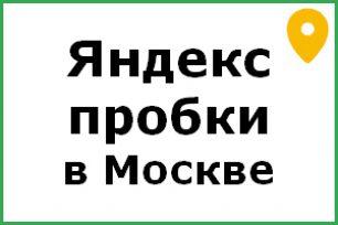пробки москва яндекс
