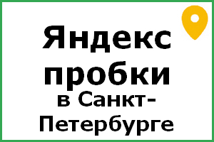 пробки спб яндекс