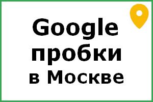 пробки москва гугл