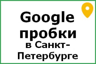 пробки спб гугл