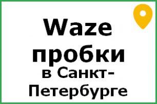 пробки спб waze