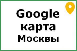 карта москвы гугл