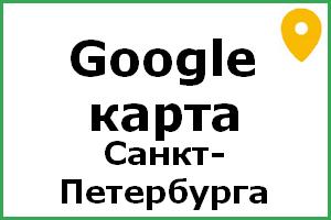карта спб гугл