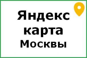 яндекс карта москва