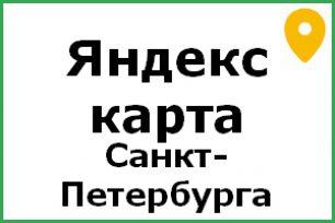 яндекс карта спб
