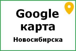 карта новосибирска гугл