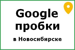 пробки новосибирск гугл