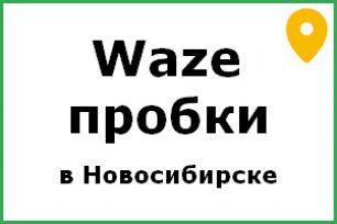 пробки новосибирск waze