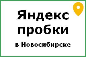 пробки новосибирск яндекс