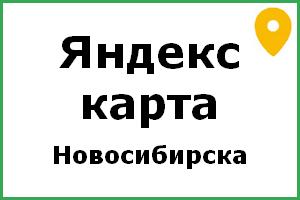 яндекс карта новосибирск