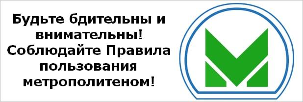 Правила в метро Екатеринбурга