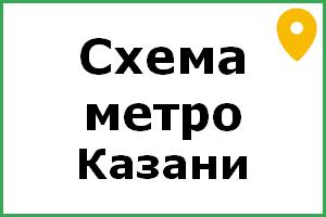 карта метро казани