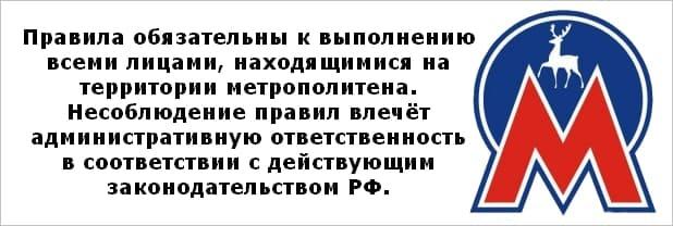 Правила в метро Нижний Новгород