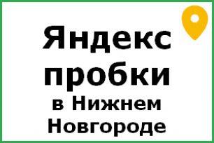 пробки нижний новгород яндекс