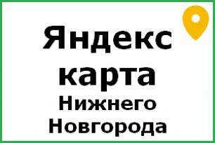 яндекс карта нижний новгород